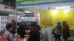 경남제약이 중국 건강박람회에 참가했다