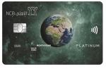 젬알토가 사우디아라비아 국영상업은행의 비접촉 EMV 카드 도입을 지원한다