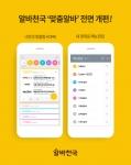 알바천국이 모바일 앱의 개인화 설정 기능을 대폭 강화한 새로운 맞춤알바 서비스를 출시했다