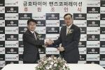 금호타이어와 핸즈코퍼레이션이 6일 핸즈 모터스포츠 페스티벌 2016에 대한 파트너쉽을 체결했다