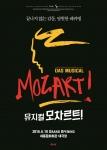 뮤지컬 모차르트 공식 포스터