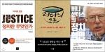 독자가 국회의원에게 추천하는 책 '정의란 무엇인가' 뽑혀