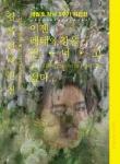 김옥선 사진전 포스터