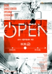 서울무용센터 개관식 포스터
