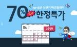 에듀윌 원격평생교육원이 20일까지 얼리버드 한정특가 이벤트를 진행한다