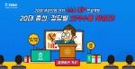 차선수를 운영하는 윈카가 7일부터 자사 홈페이지에서 투표 독려 이벤트를 실시한다