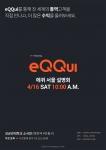 에퀴 서울 설명회 포스터