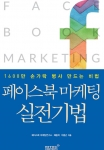 페이스북마케팅연구소 이종근 소장이 인공지능 마케팅로봇 강연회를 개최한다