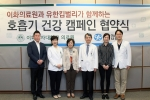 유한킴벌리와 이화의료원이 호흡기 건강 캠페인 협약식을 가졌다