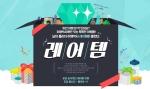 여행박사, '여행 레어템' 프로모션 공개