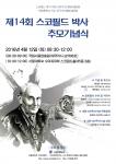 프랭크 윌리엄 스코필드 박사를 추모하는 기념식이 12일 서울대 수의대 스코필드홀에서 개최된다