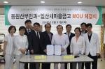 동원산부인과가 3월 31일 일산 MG새마을금고와 진료지정병원에 관한 업무 협약 체결식을 가졌다