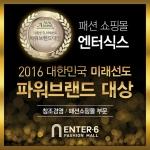 패션쇼핑몰 엔터식스가 2016 대한민국 미래선도 파워브랜드 대상을 수상했다