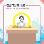 김광석을보다展이 17일까지 투표 참여 인증샷만 있으면 전시티켓을 50% 할인해준다