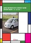 산업조사 전문 기관인 아르고북스가  글로벌 자율주행(무인차)차 시장전망과 기술개발, 참여업체 사업전략 (1편-기술, 시장편) 보고서를 발간했다