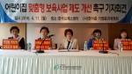 한국어린이집총연합회 가정분과위원회가 11일 어린이집 맞춤형 보육사업 제도 개선 촉구 기자회견을 개최한다