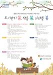 영종도서관 2016년 도서관 주간 행사 홍보물