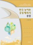 한국 농어촌공동체회사 총람, 노영희, 조은글터, 35,000원