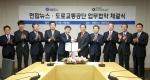 도로교통공단과 연합뉴스가 MOU를 체결했다