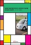 산업조사 전문 기관인 아르고북스가 글로벌 자율주행(무인차)차 시장전망과 기술개발, 참여업체 사업전략 (2편-정책, 업체편) 보고서를 발간했다