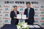 한국쉘석유주식회사가 전국화물자동차운송사업연합회 공제조합과 2016 교통사고 예방 캠페인을 위한 업무 협약을 12일 체결했다