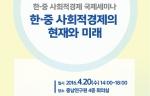 충남연구원은 중국 상해교통대학과 함께 한중 사회적경제의 현재와 미래를 주제로 국제세미나를 4월 20일 개최한다