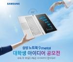 삼성 노트북 9 메탈 대학생 아이디어 공모전 포스터