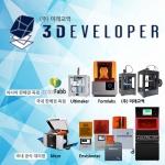 쓰리디벨로퍼, 심토스에서 3Developer 브랜드 런칭쇼 개최…Form2, Ultimaker2+ 출시