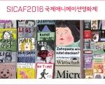 시카프2016 국제애니메이션영화제 공모전 포스터