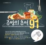 LG DIOS 광파오븐 공식 커뮤니티 오븐&더레시피가 광파오븐 구매 감사 포토 이벤트를 진행한다