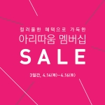 아리따움4월 멤버십 세일 포스터