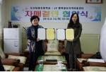 논산내동초등학교가 LH행복꿈터논산지역아동센터와 업무협약을 체결했다