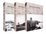 토담미디어가 중국 도시 영상 기억(전3권)을 출간했다