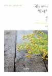 에세이스트 박원종 작가가 2016년 봄을 맞아, 꽃의 잠언록 꽃을 버려야 열매를 맺는다를 출간했다