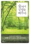 도서출판 행복에너지(대표 권선복)가 임휘룡 박사의 '숲에서 긍정을 배우다'를 출간했다