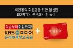 KBS미디어 온라인평생교육원이 경상남도 서민자녀 교육 지원사업인 '여민동락'의 2016년 가맹점에 선정되었다