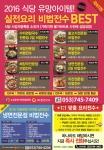 국비 지원 소상공인시장진흥공단 기술 전수 교육기관