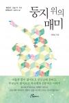 도서출판 행복에너지가 둥지위의 매미를 출간했다