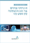 웨어러블 디바이스와 가상현실(VR/AR) 기술, 시장 실태와 전망 표지