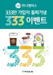 하나금융그룹이 하나멤버스의 가입 회원수 333만명 돌파 기념 사은 행사로 333 이벤트를 5월31일까지 진행한다