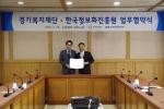 박춘배 경기복지재단 대표(왼쪽)와 이재호 한국정보화진흥원 본부장이 기념촬영을 하고 있다