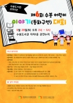 수봉도서관 2016년 제6회 수봉 어린이 이야기(동화구연) 대회 홍보물