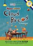 어린이 명품 영어뮤지컬 구름빵 포스터