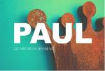 유명 브랜드의 원두 커피를 중소 카페에서도 사용할 수 있도록 출시한 폴