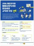 한국마이크로크레디트 신나는조합이 2016년 여성가족형 예비사회적기업 양성과정 교육생을 모집한다