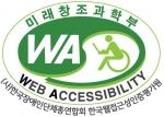 한국웹접근성인증평가원 품질마크