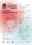 건국대가 통일연구네트워크를 구축하고 오는 22일 이를 기념하는 대규모 국제학술대회를 개최한다