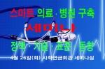 산업교육연구소, '스마트 의료·병원 구축 및 정책·기술·표준·동향 세미나' 개최