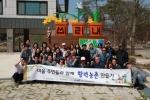 4월 15일 가치확산본부 사회공헌활동 모습이다