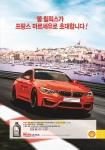 한국쉘석유가 프랑스 마르세유에서 BMW 최고급 모델 차량을 서킷에서 직접 운전해볼 수 있는 2016 쉘 힐릭스 글로벌 프로모션 이벤트를 실시한다